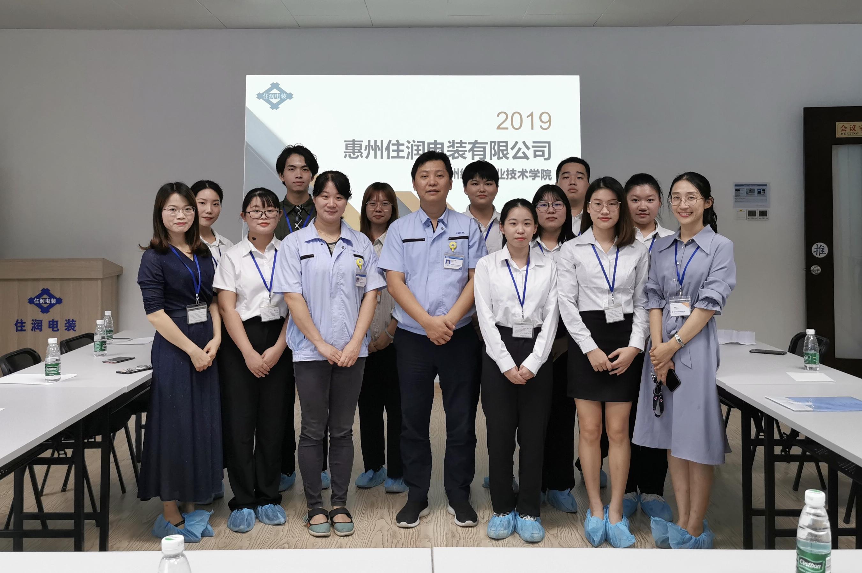 我院日语专业师生一行前往惠州住润电装有限公司见学及面试