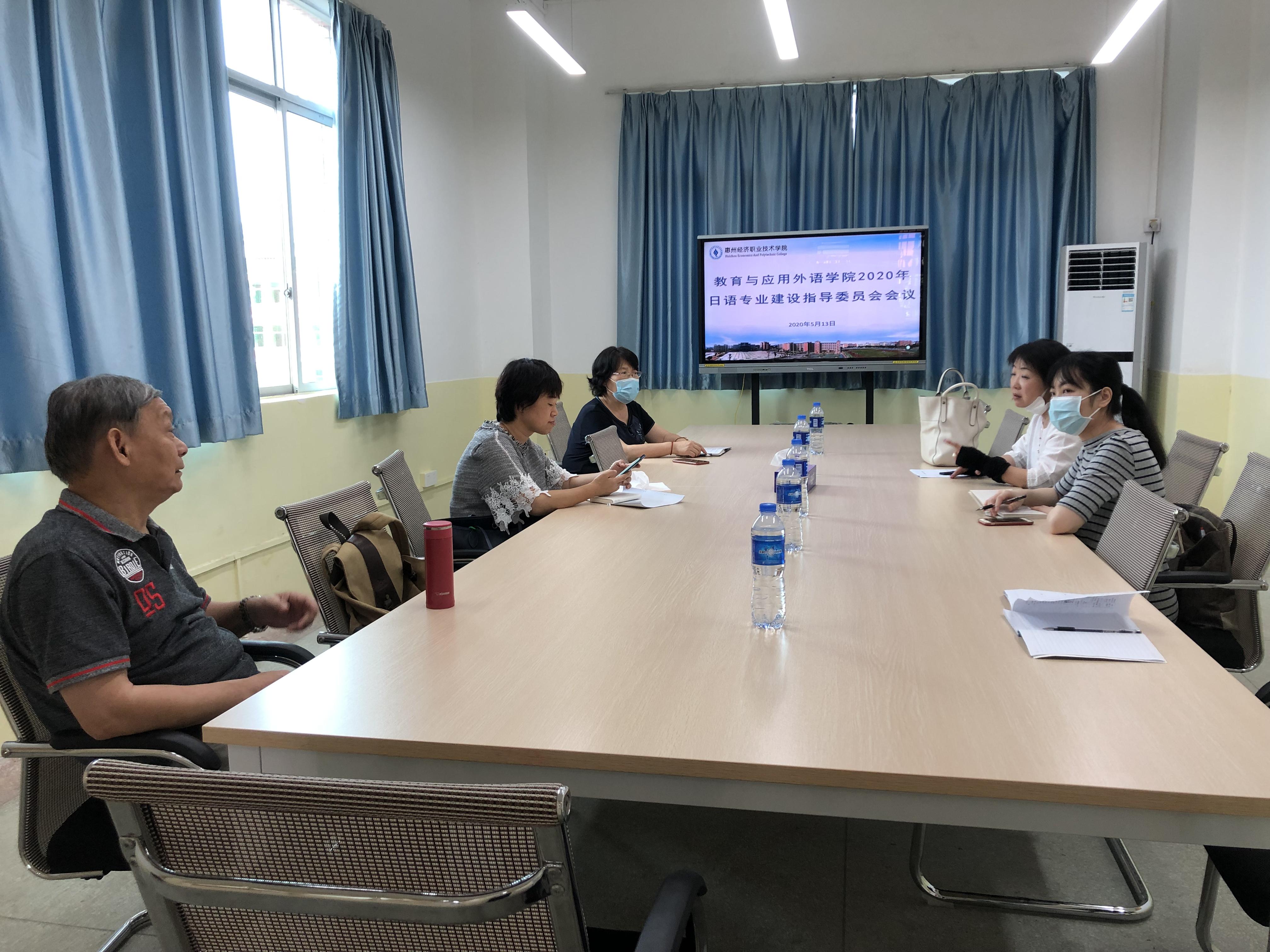 商务日语专业建设指导委员会顺利召开