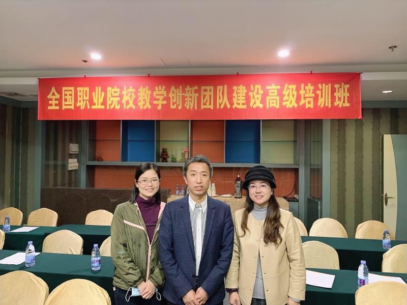 商务英语专业教师参加《全国职业院校教师教学创新团队建设方案》培训