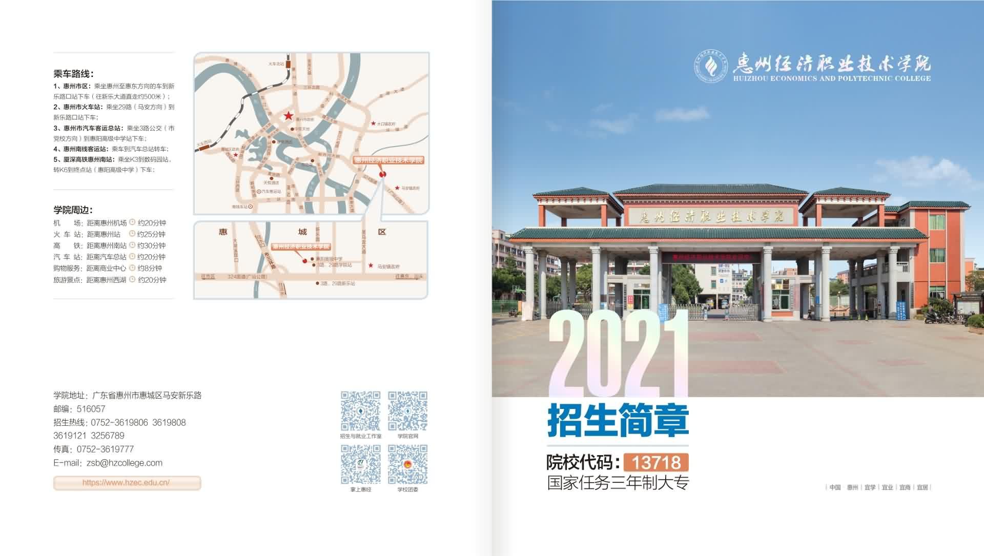 2021惠州经济职业技术学院招生简章